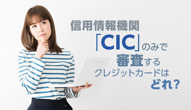 クレジットカードの審査でCICのみ照会するカードは?信用情報が共有される仕組みも解説