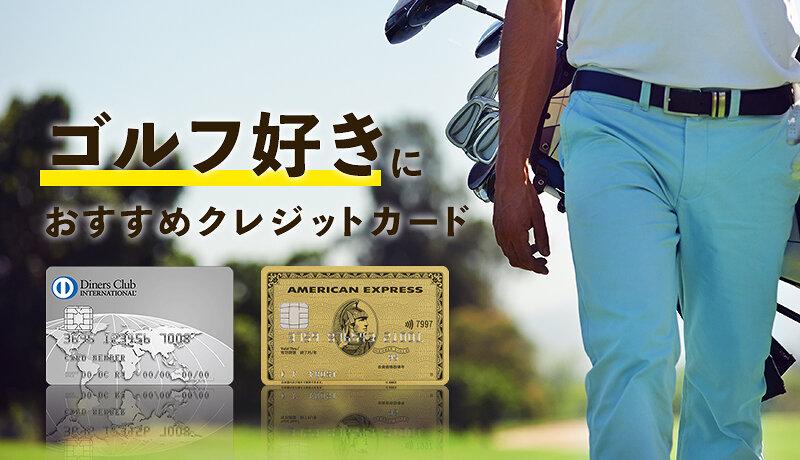 ゴルフ好きにおすすめのクレジットカードの特典を解説!おすすめカード3選も紹介