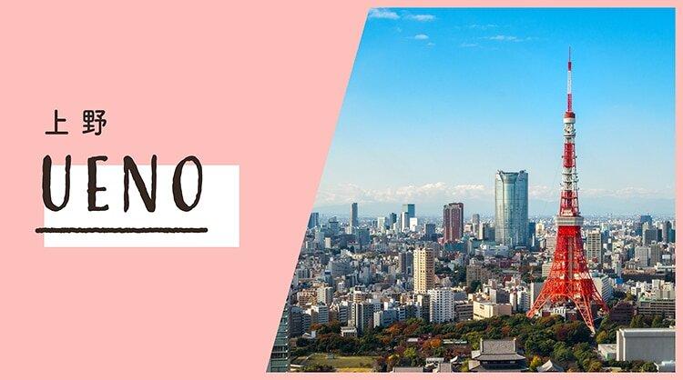 上野のイメージ写真