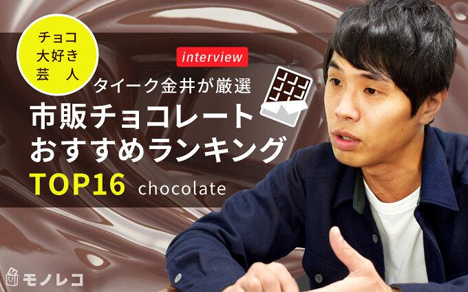 市販チョコレートおすすめランキングTOP16|チョコ大好き芸人タイーク金井が厳選