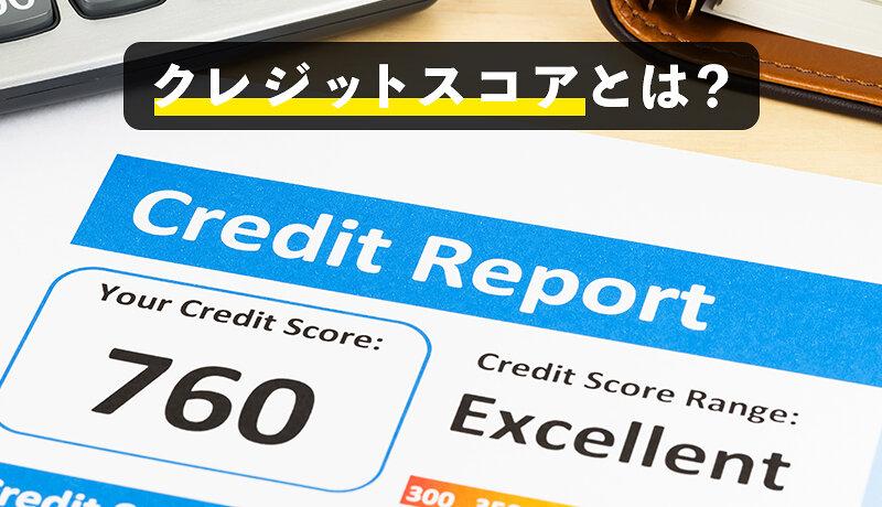 クレジットスコアとは?アメリカでの個人信用情報の仕組みをわかりやすく解説します!