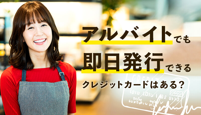 アルバイトでも即日発行できるクレジットカード|即日発行するコツを紹介