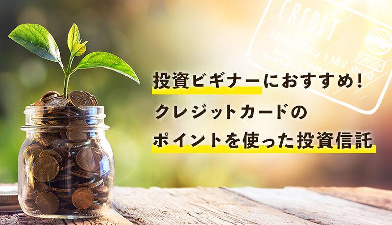 クレジットカードで投資ができる?投資ビギナーにおすすめのカードを紹介