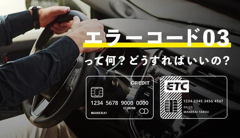 ETCカードのエラーコード03ってなに?原因、対処法について徹底解説!