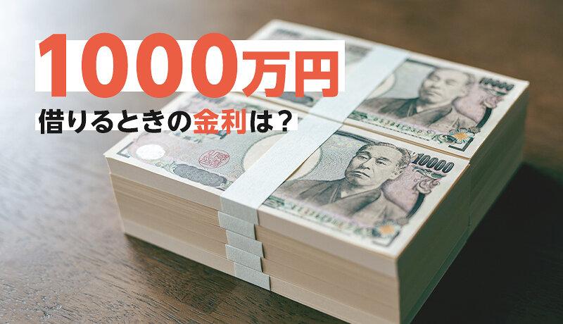 カードローンで800万円〜1000万円を借りることは可能?おすすめの借入先もご紹介