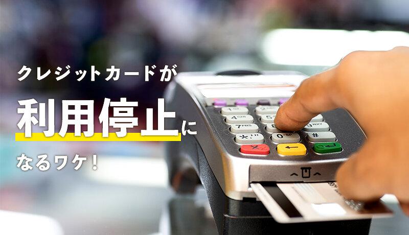 クレジットカードが利用停止になる9つの原因と今すぐできる対処法も解説!