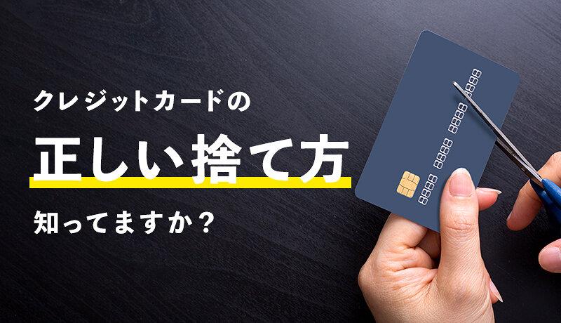クレジットカードは捨て方を誤ると危険!正しい処分方法でリスクを回避しよう