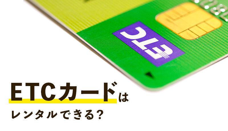 ETCカードはレンタル可能?借り方や借りるときの注意点を解説!