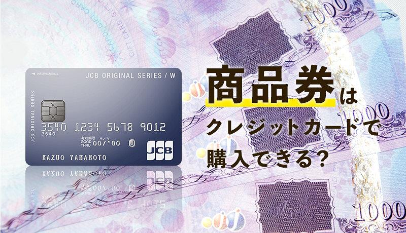 商品券をクレジットカードで購入する方法やメリット、注意点について徹底解説