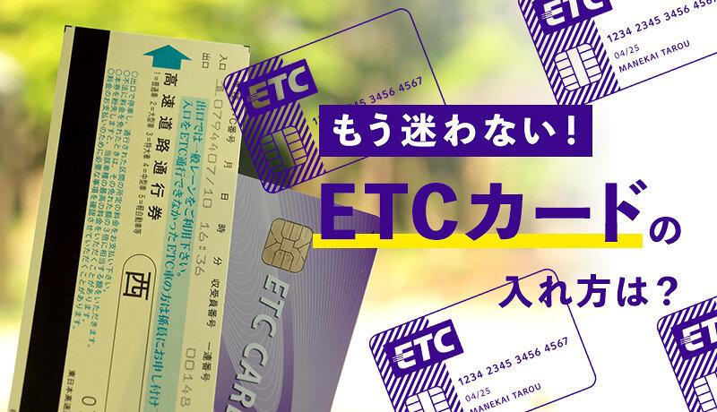 ETCカードの入れ方や抜き方の正しい手順とは?注意点についても徹底解説!