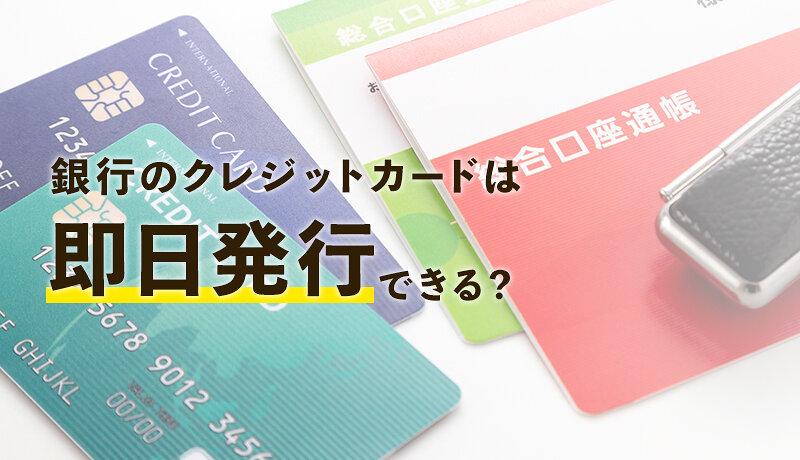 銀行で即日発行できるクレジットカードはある?銀行以外の即日発行OKなカードも紹介