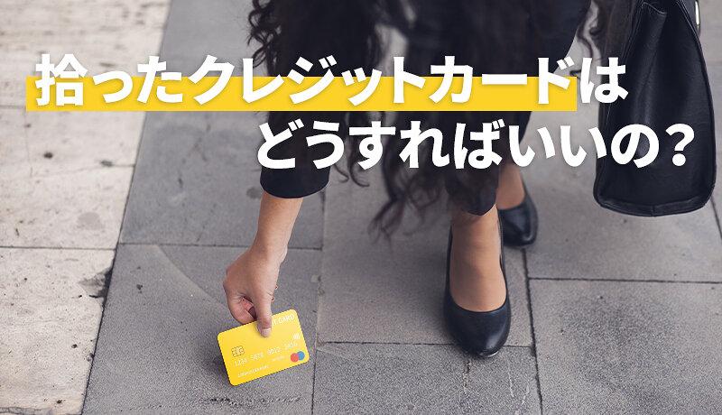 クレジットカードを拾った場合の正しい対処法3つとやってはいけないNG対応をご紹介!