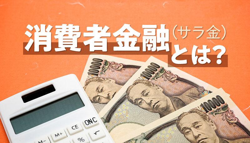 消費者金融おすすめ2021!闇金との違いや選び方、注意点まで徹底解説