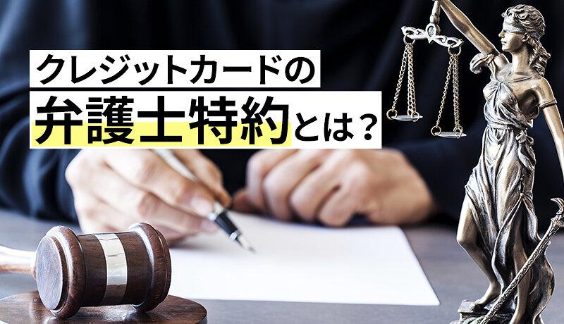 クレジットカードの弁護士特約とは?事故などで弁護士が必要となるリスクに備えよう!