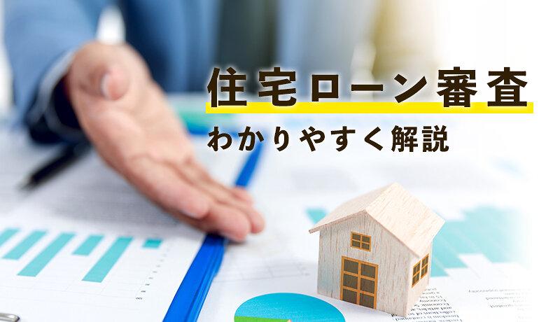 住宅ローン審査を初めて受ける人必見!審査内容から落ちる理由まで完全ガイド!