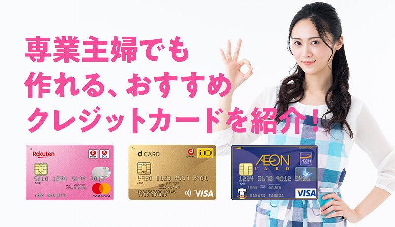 専業主婦でも作れるおすすめクレジットカードを紹介!125人の主婦が選ぶ人気カードはコレ!