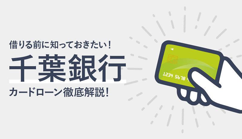 千葉銀行カードローンを検討中の方におすすめ!審査や特徴について徹底解説