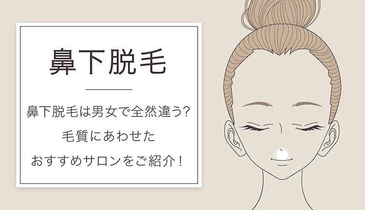 鼻下脱毛の紹介画像