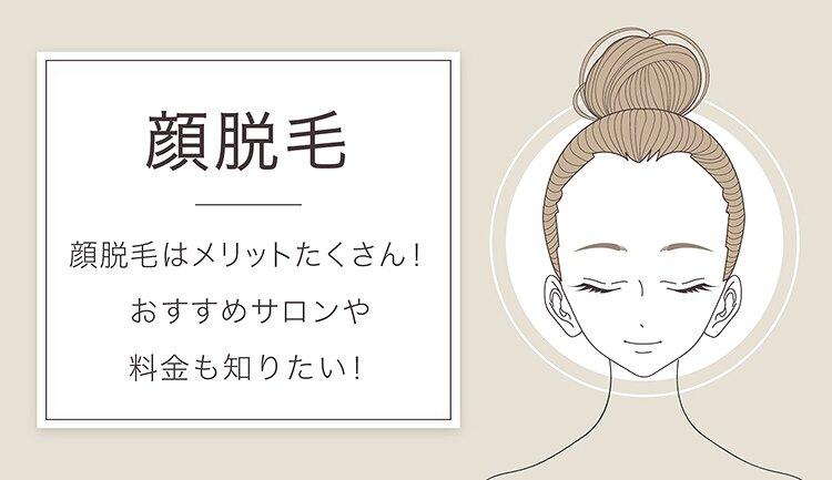 顔脱毛の紹介画像