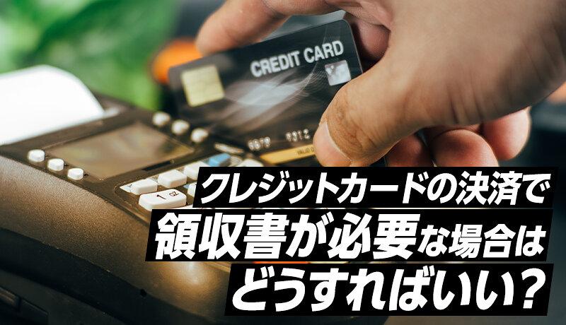 クレジットカード払いで領収書が必要な場合の対応方法!経費処理前に確認