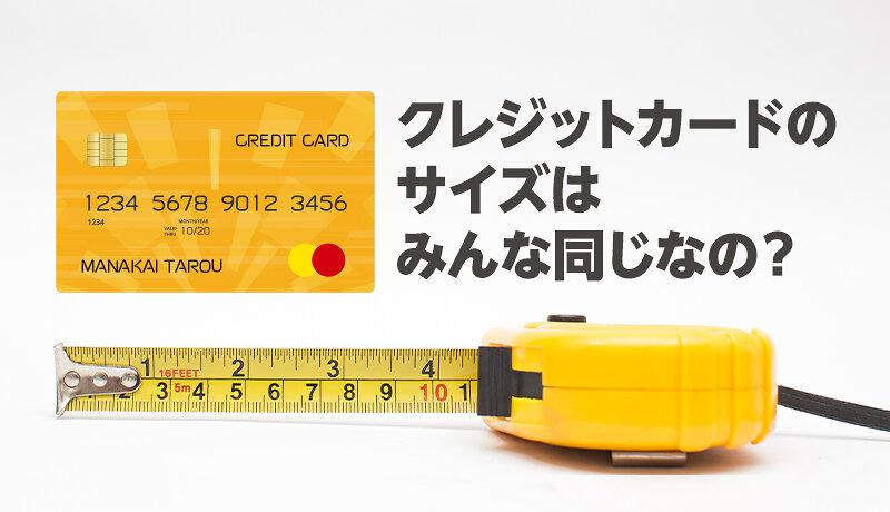 クレジットカードのサイズは国際規格で定められた黄金比|なぜ同じ大きさなのかを解説