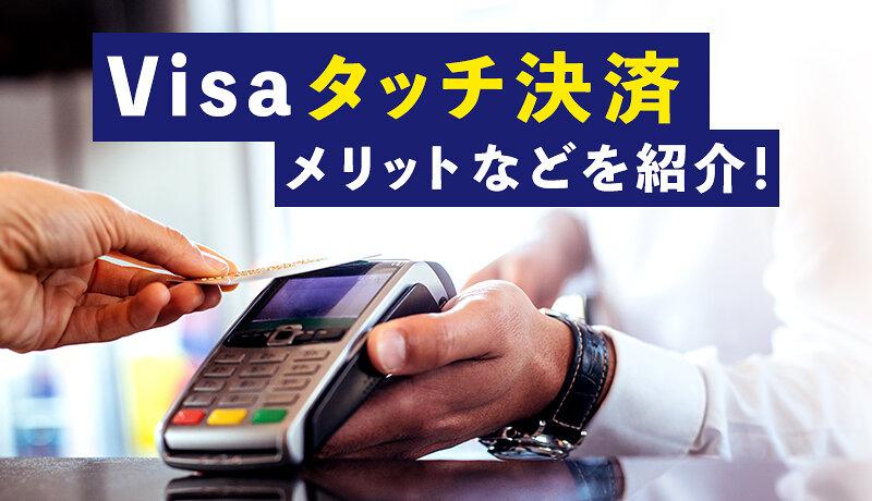 Visaタッチ決済とは?対応クレジットカード5選を利用して買い物をよりスマートに