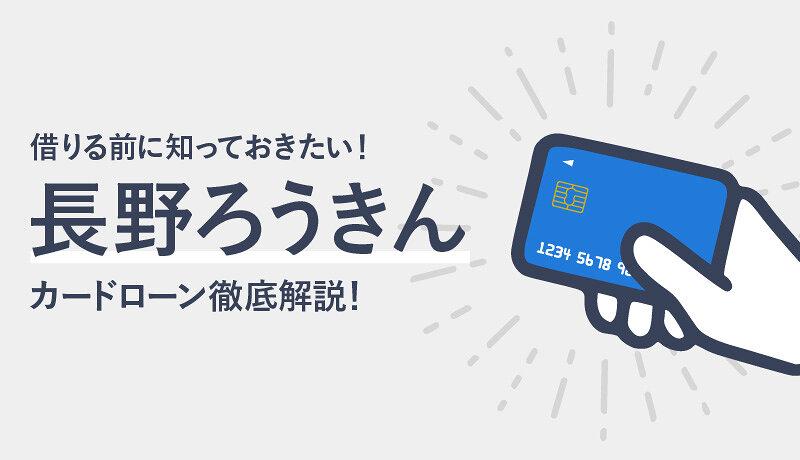 「長野ろうきんカードローン」のメリット・デメリット、借入方法について徹底解説!