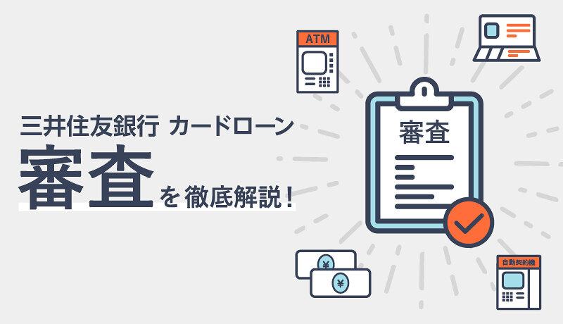 「三井住友銀行 カードローン」の審査に落ちないために!審査時間や流れを詳しく解説