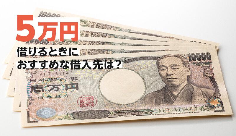 カードローンで5万円借りたい!今すぐ少額融資を受けるためにおすすめな借入先をご紹介