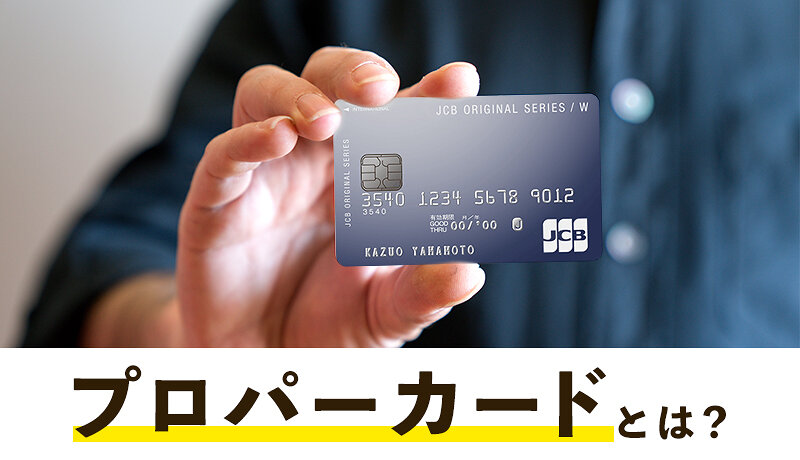プロパーカードについて解説! 提携カードとの違いやおすすめのカードも紹介