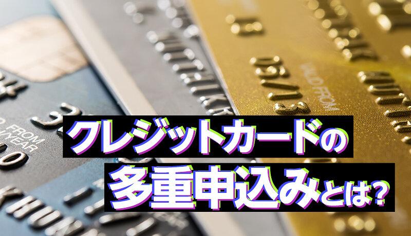 クレジットカードの多重申込みのリスクは?事例や回避方法と合わせてご紹介!