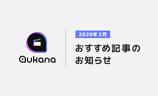 aukanaおすすめ記事のお知らせ【2020年2月】