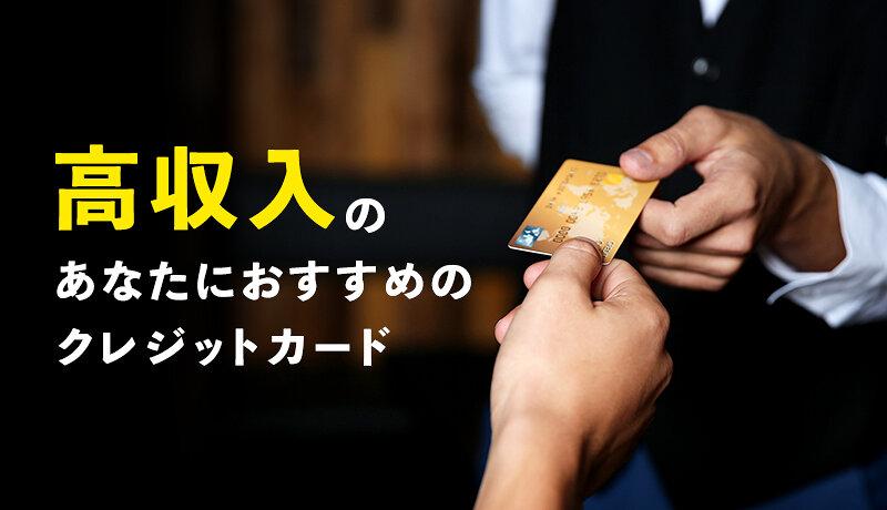 高収入な富裕層が選ぶクレジットカードの3つの特徴と注意点、おすすめカードを徹底解説!