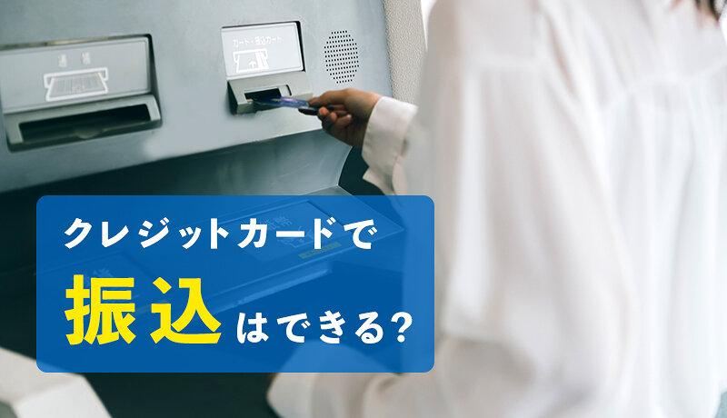 クレジットカードで銀行振込はできる?毎月の家賃をカード払いできるかを解説。