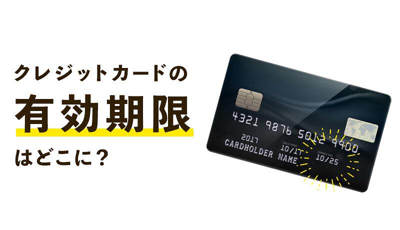 クレジットカードの有効期限はどこで確認する!?更新後にやるべき4つのこととは?
