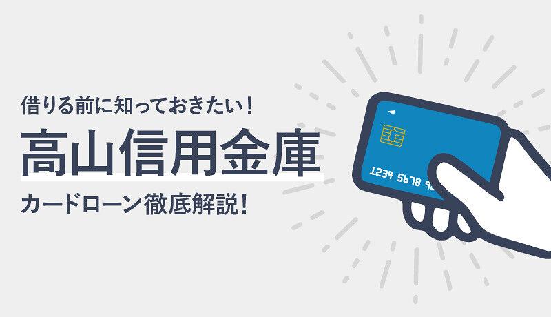 高山信用金庫カードローンのメリット・デメリット、審査などを解説!
