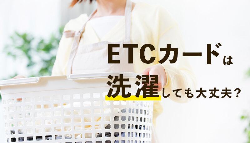 ETCカードを洗濯してしまった場合の対処方法を徹底解説!