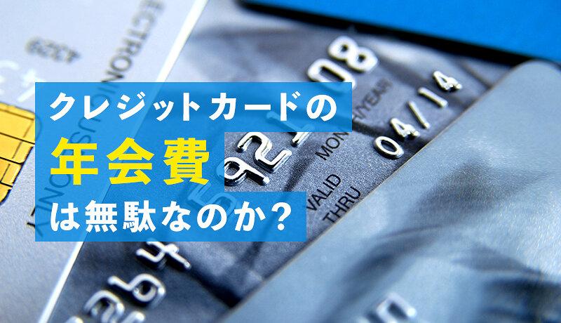 年会費のあるクレジットカードは無駄?特典の違いや有料クレジットカードのメリットを解説
