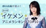 【aukana】=LOVEの野口衣織が厳選!おすすめイケメンアニメランキングTOP10を公開いたしました