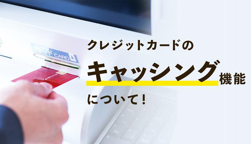 クレジットカードのキャッシングとは?利用方法やメリット・デメリットを解説