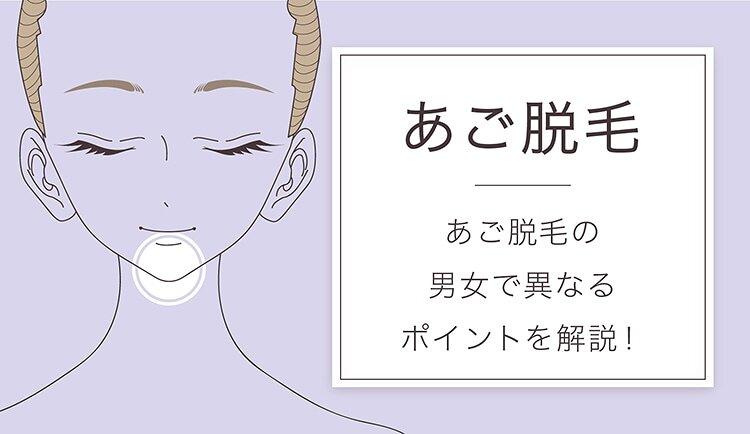 あご脱毛の男女で異なるポイントを解説!の画像