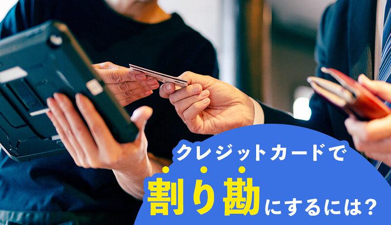 クレジットカードで割り勘はできる?便利なアプリでの割り勘も紹介します