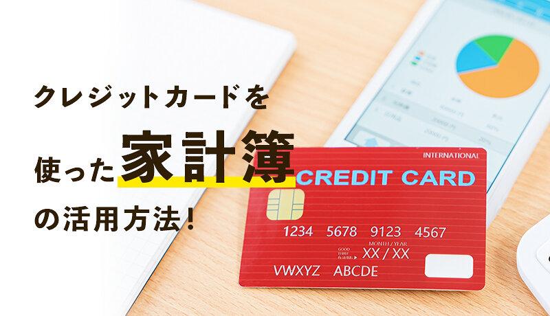 家計簿はクレジットカードを活用すべし!2種類の記入方法を紹介