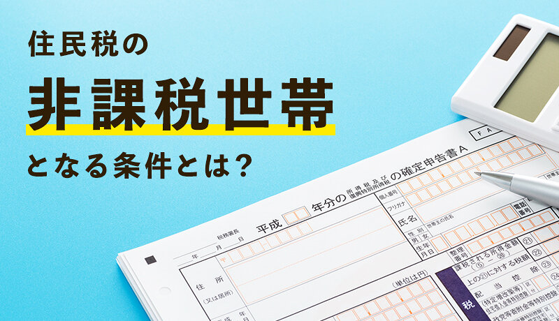 住民税の非課税世帯となる条件とは?年収の目安や優遇措置など解説