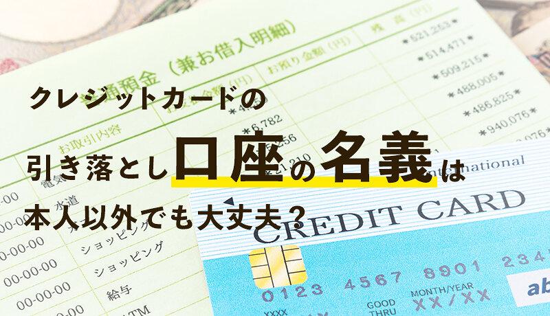 クレジットカードの引き落とし口座の名義は本人以外でもOK?