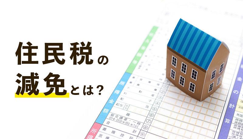 住民税の減免とは?対象となる7つのケースや申請方法について徹底解説!