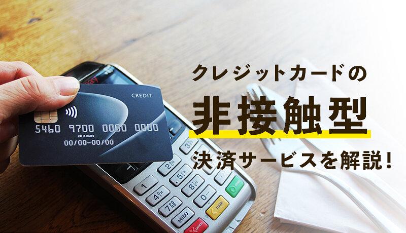 クレジットカードの非接触決済(NFC Pay)とは?スキミングを防ぐタッチ決済を徹底解説