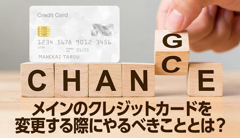 クレジットカードを変更したらまずやるべきこととは?