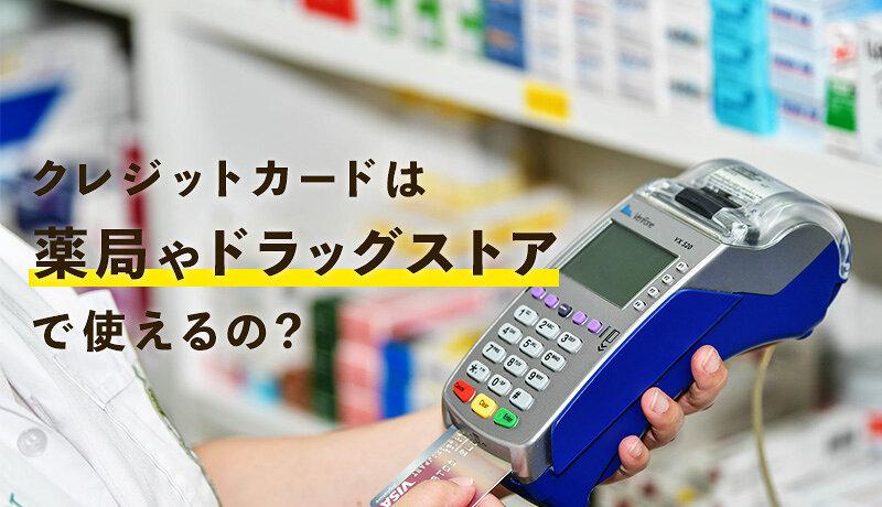 クレジットカードは薬局・ドラッグストアで使える?実際に使える薬局の見つけ方も紹介