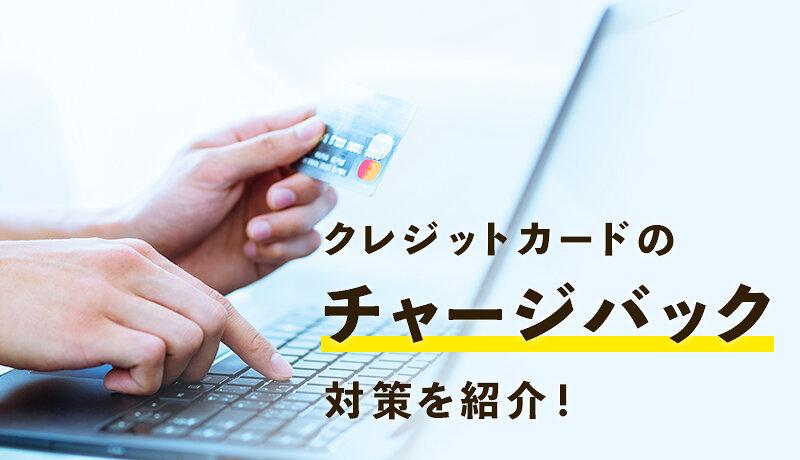 クレジットカードのチャージバックとは?4つの対策や申請方法を紹介!